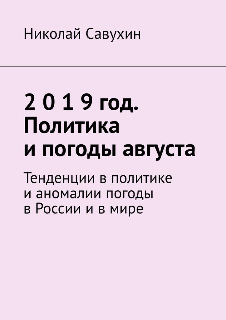 2019год. Политика ипогоды августа. Тенденции в политике и аномалии погоды в России и в мире