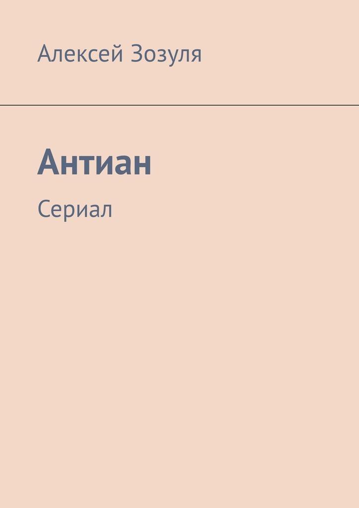 Антиан. Сериал