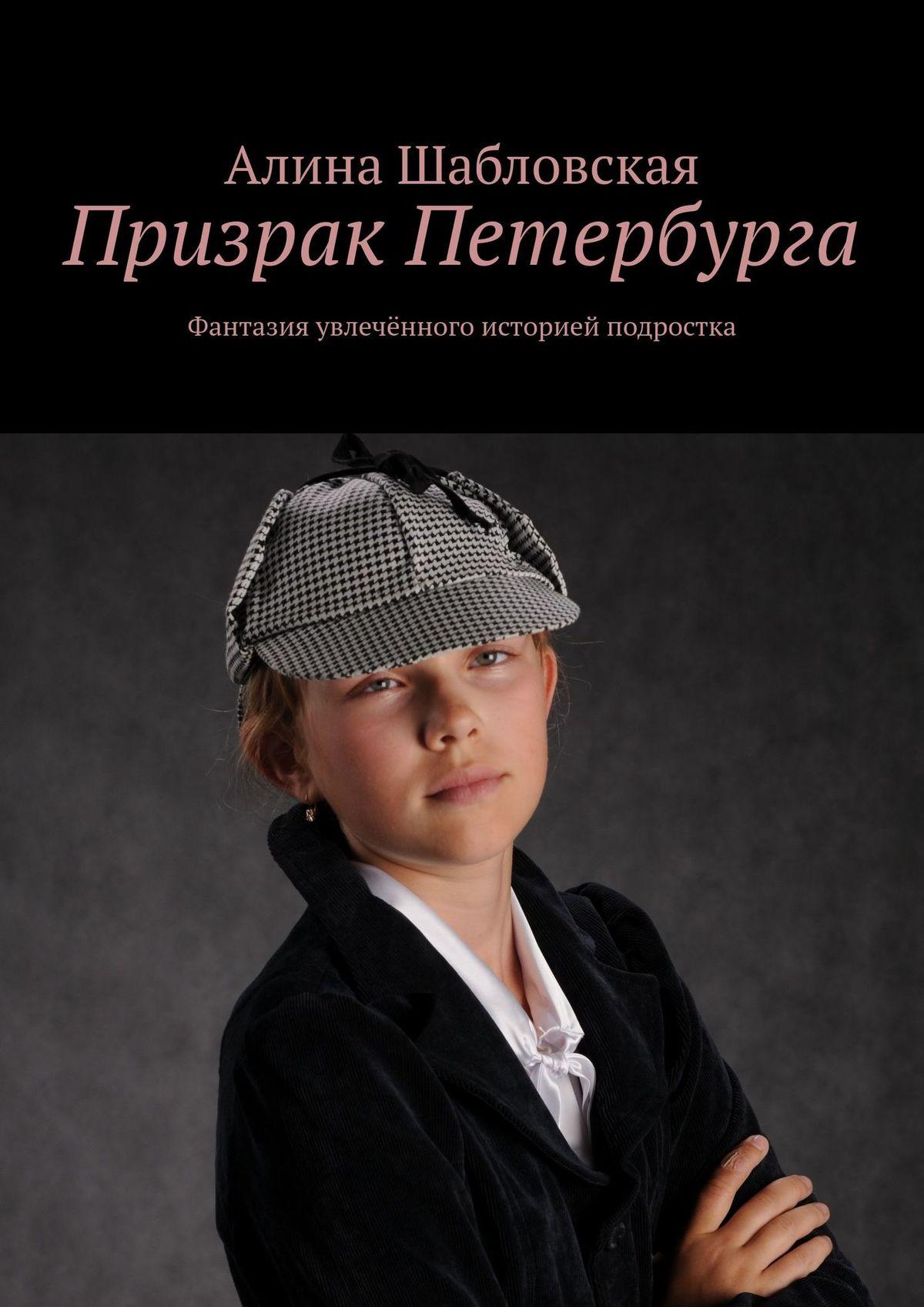 Призрак Петербурга. Фантазия увлечённого историей подростка