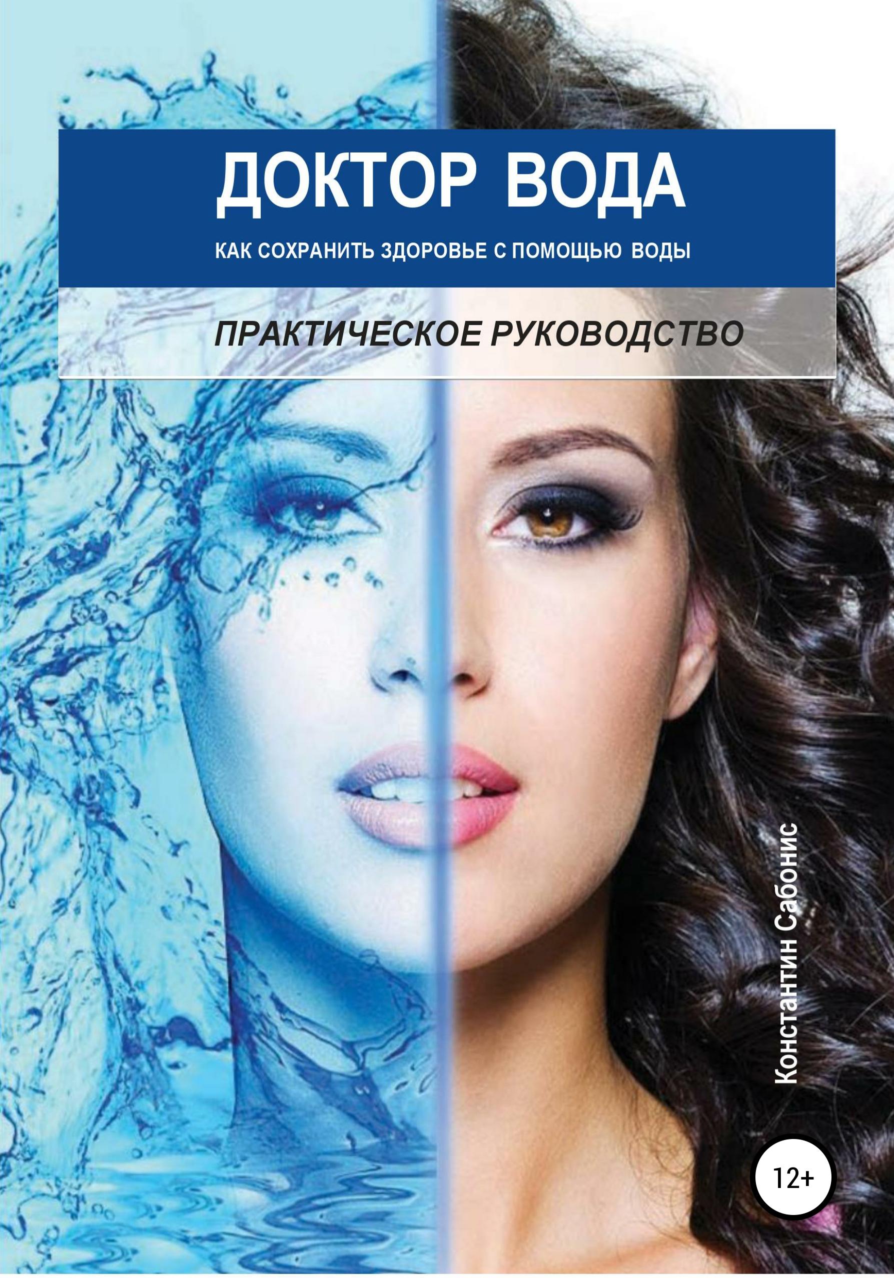 Доктор Вода: как сохранить здоровье с помощью воды
