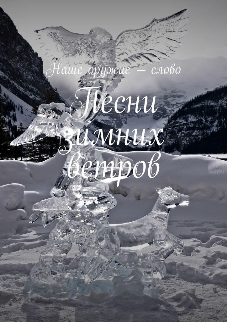 Песни зимних ветров