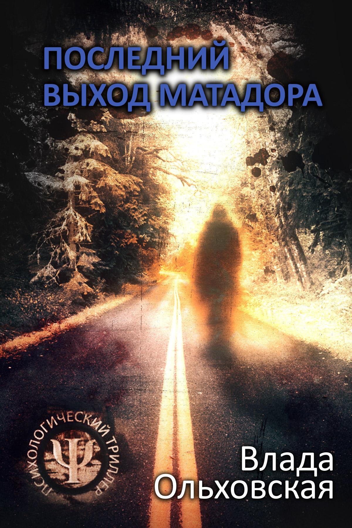 Последний выход Матадора