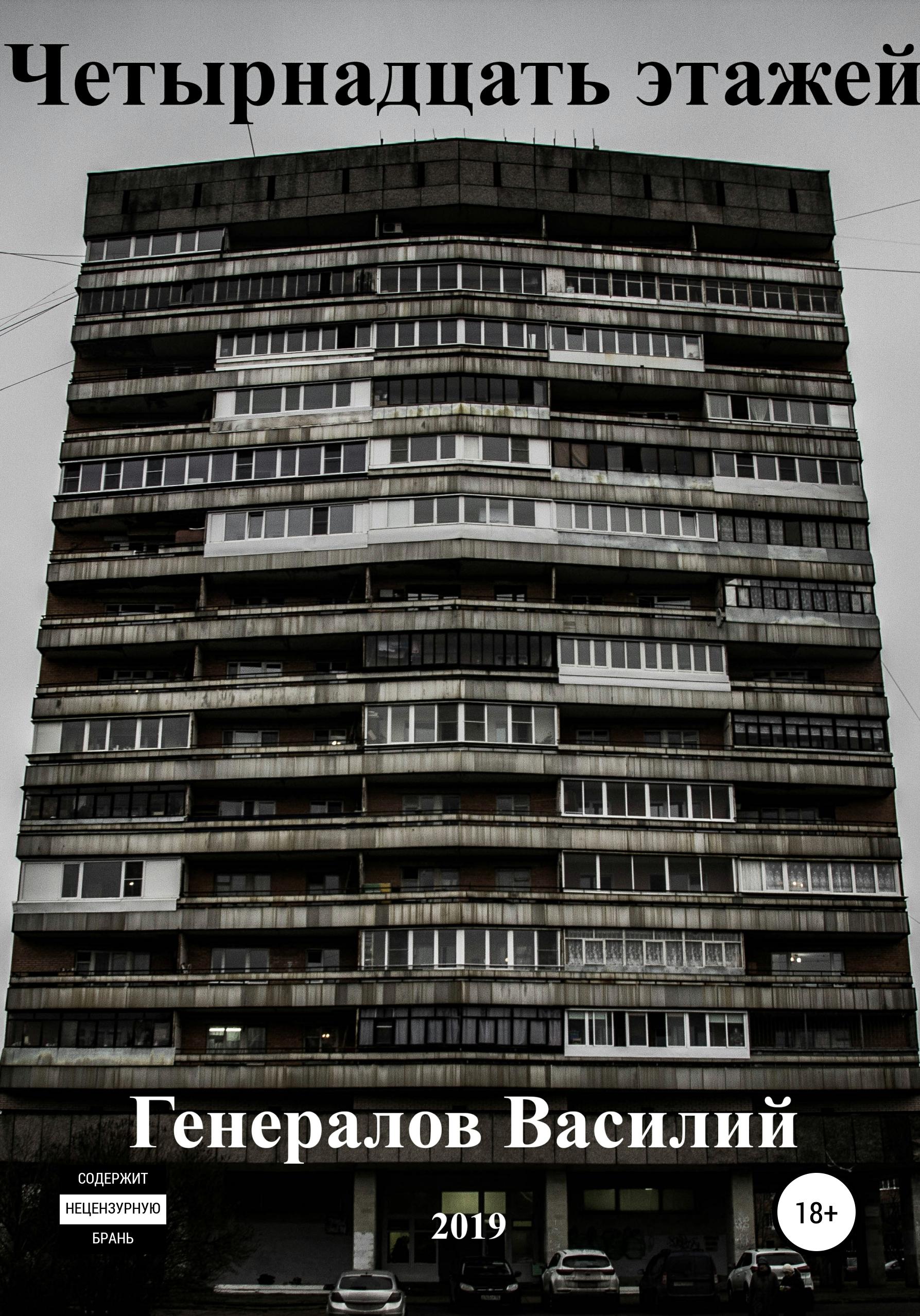 Четырнадцать этажей