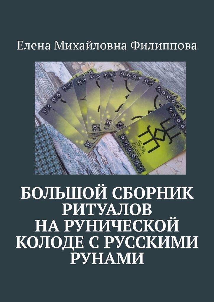 Большой сборник ритуалов нарунической колоде срусскими рунами