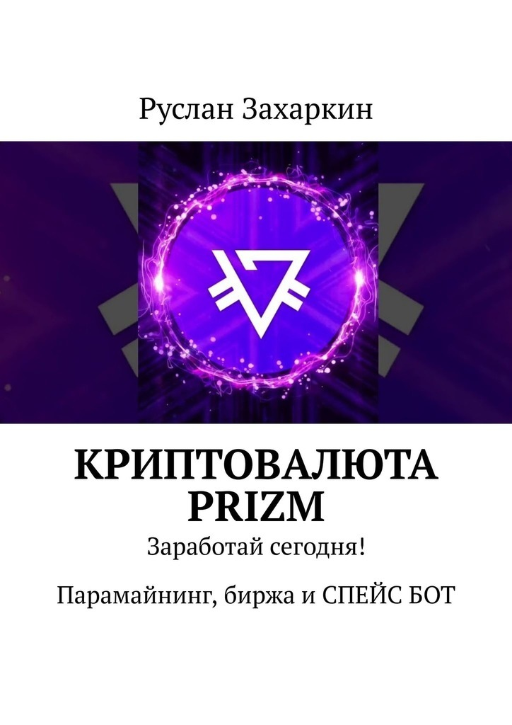 Криптовалюта Prizm. Заработай сегодня! Парамайнинг, биржа иСПЕЙСБОТ