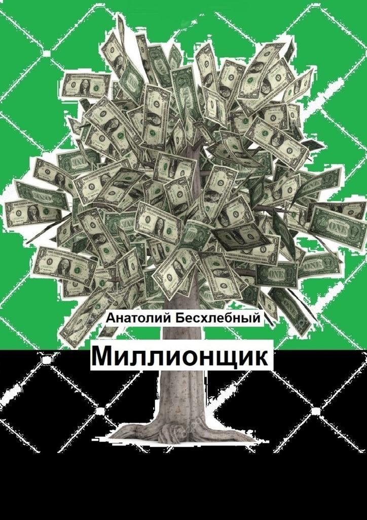 Миллионщик