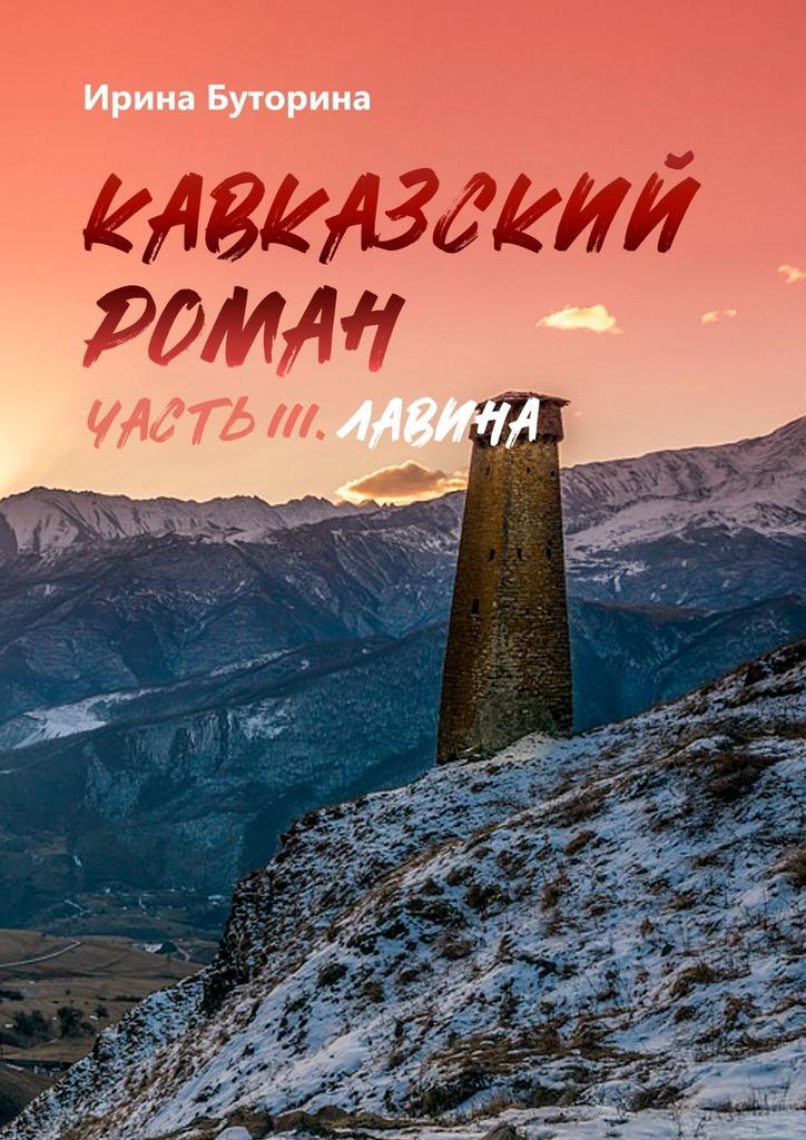Кавказский роман. Часть III. Лавина