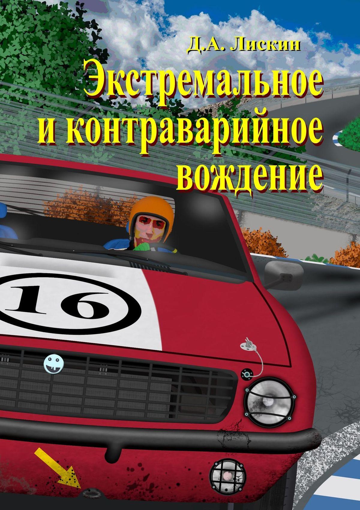 Экстремальное иконтраварийное вождение. 2-е дополненное издание