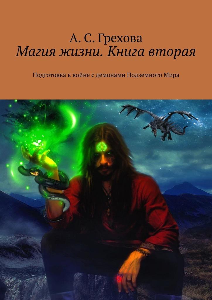 Магия жизни. Книга вторая. Подготовка квойне сдемонами ПодземногоМира