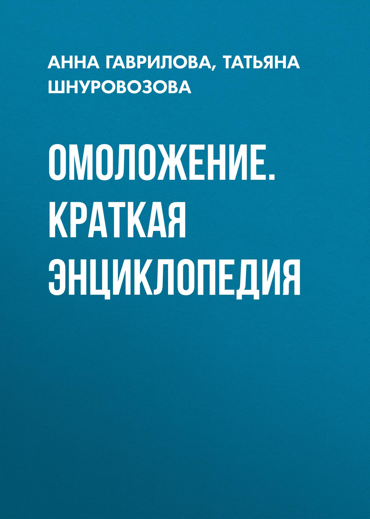 Омоложение. Краткая энциклопедия