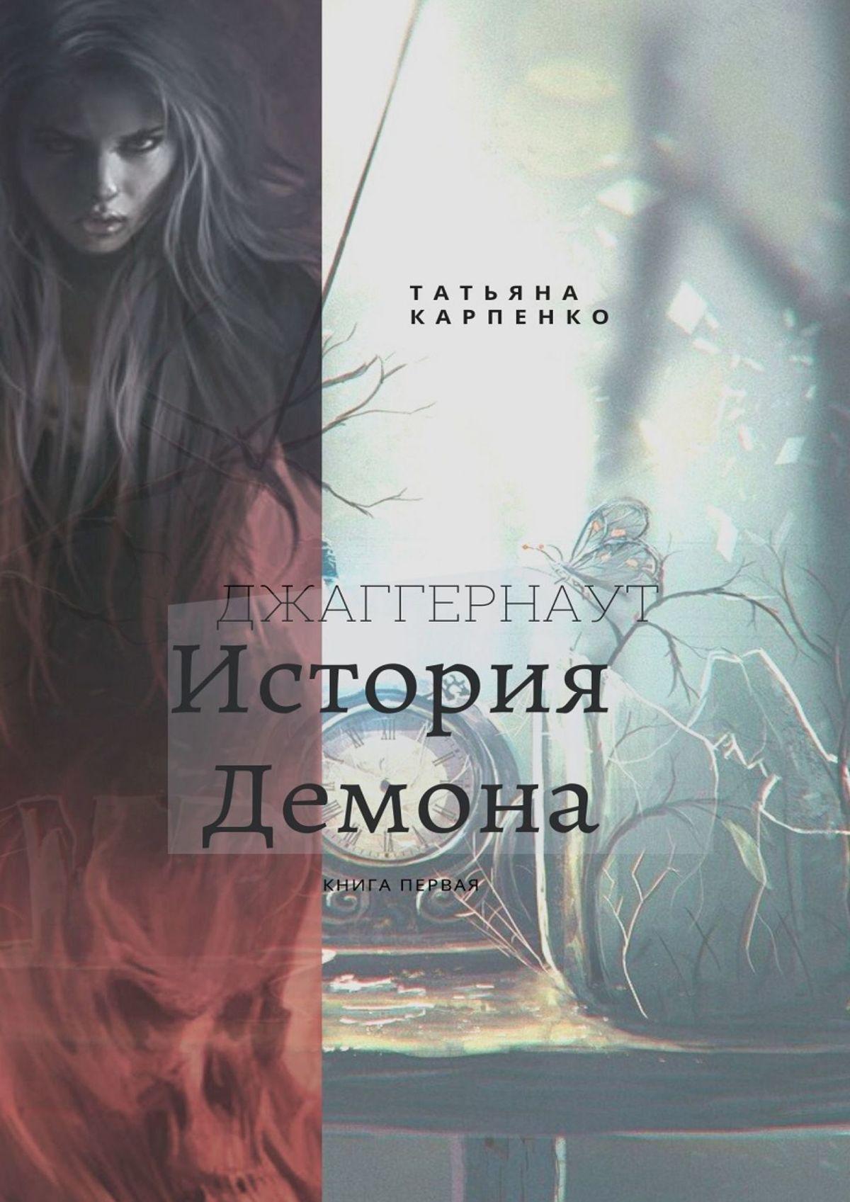 Джаггернаут. Книга первая. История демона