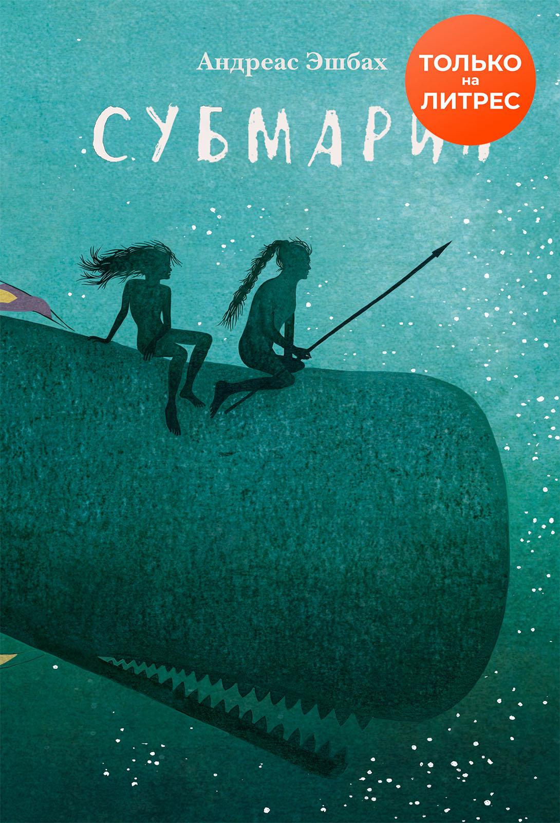 Субмарин