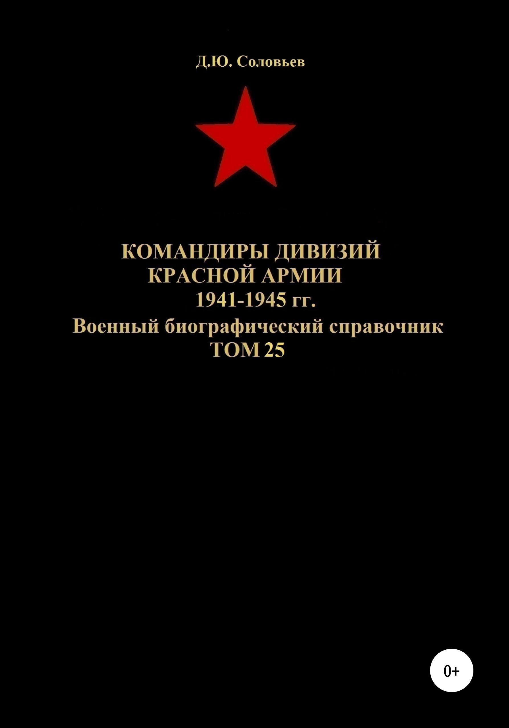 Командиры дивизий Красной Армии 1941-1945 гг. Том 25