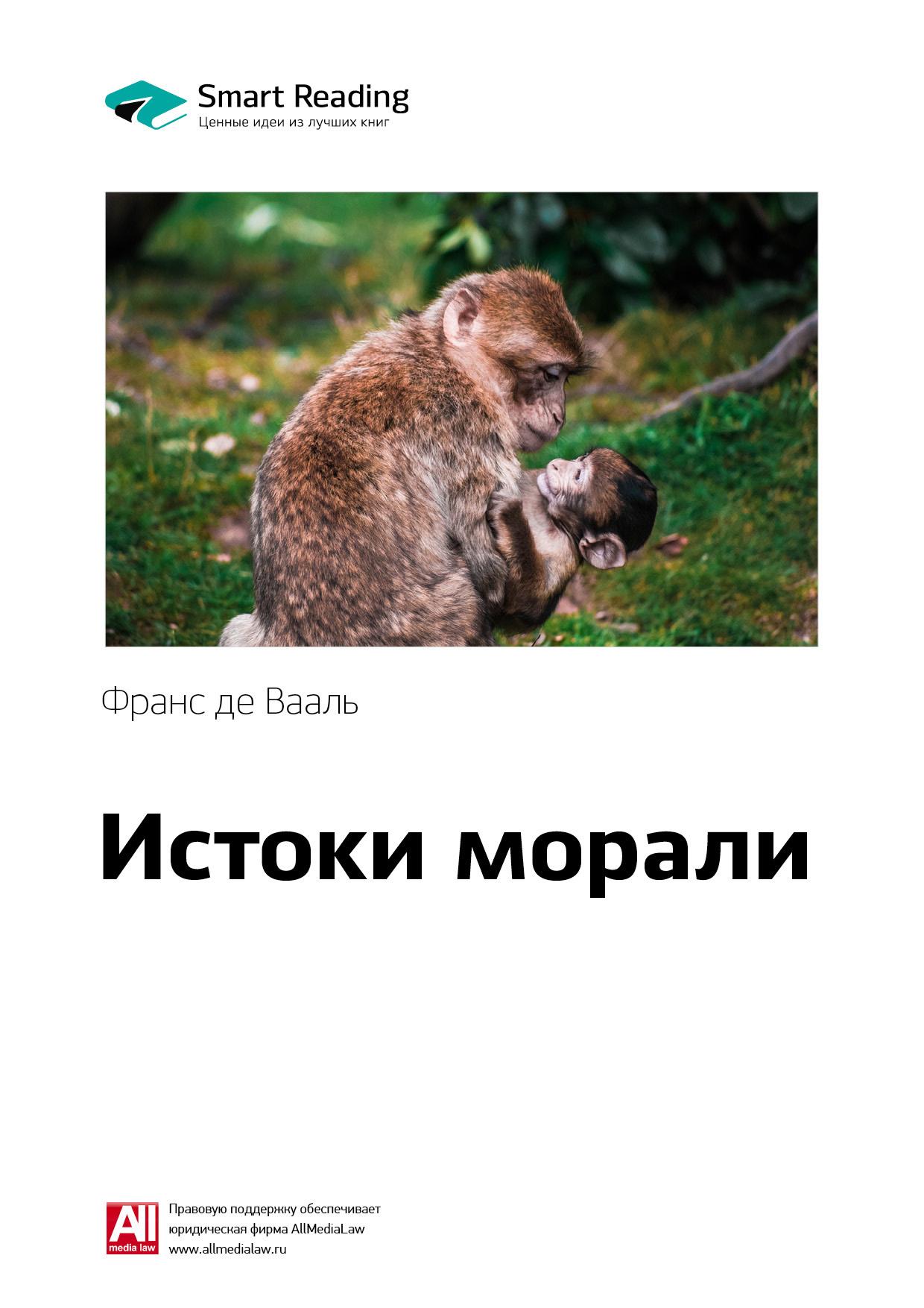Ключевые идеи книги: Истоки морали. В поисках человеческого у приматов. Франс де Вааль