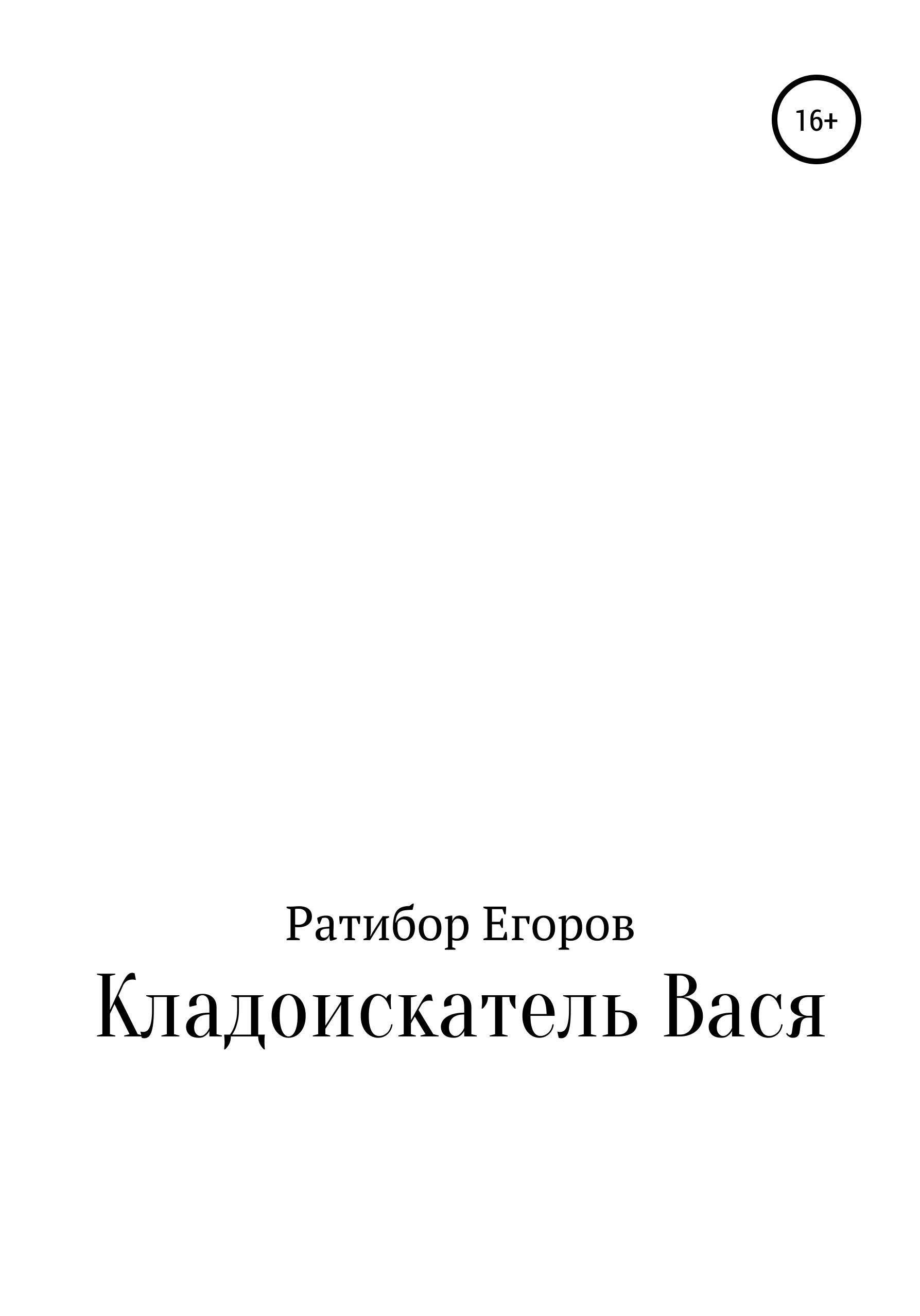 Кладоискатель Вася