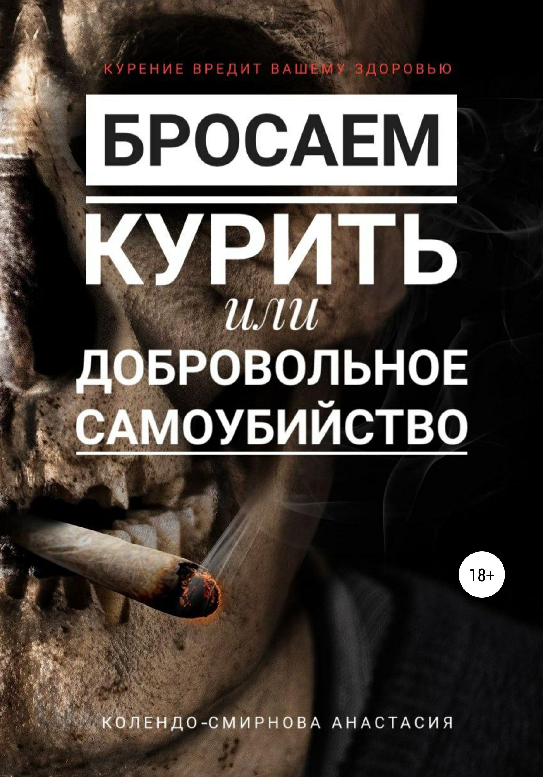 Бросаем курить, или Добровольное самоубийство