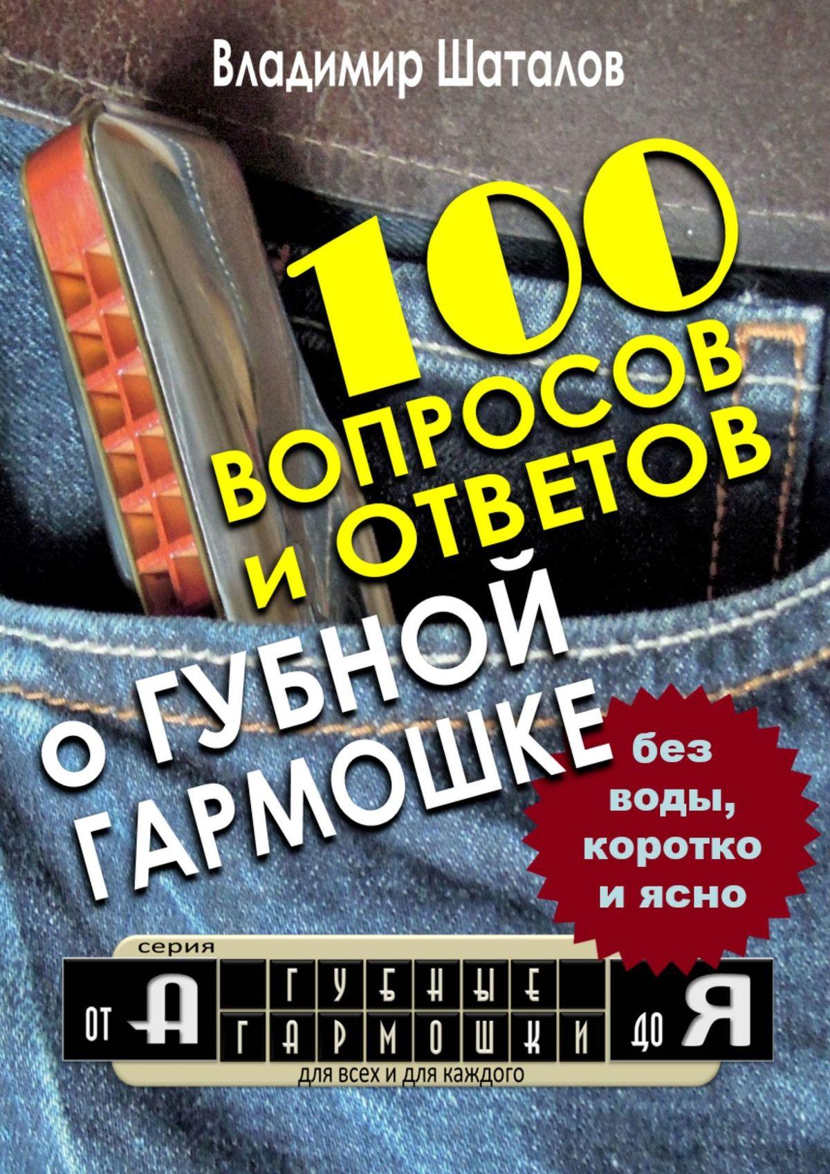 100вопросов иответов оГубной Гармошке. Серия «ГубныеГармошкиотАдоЯ»