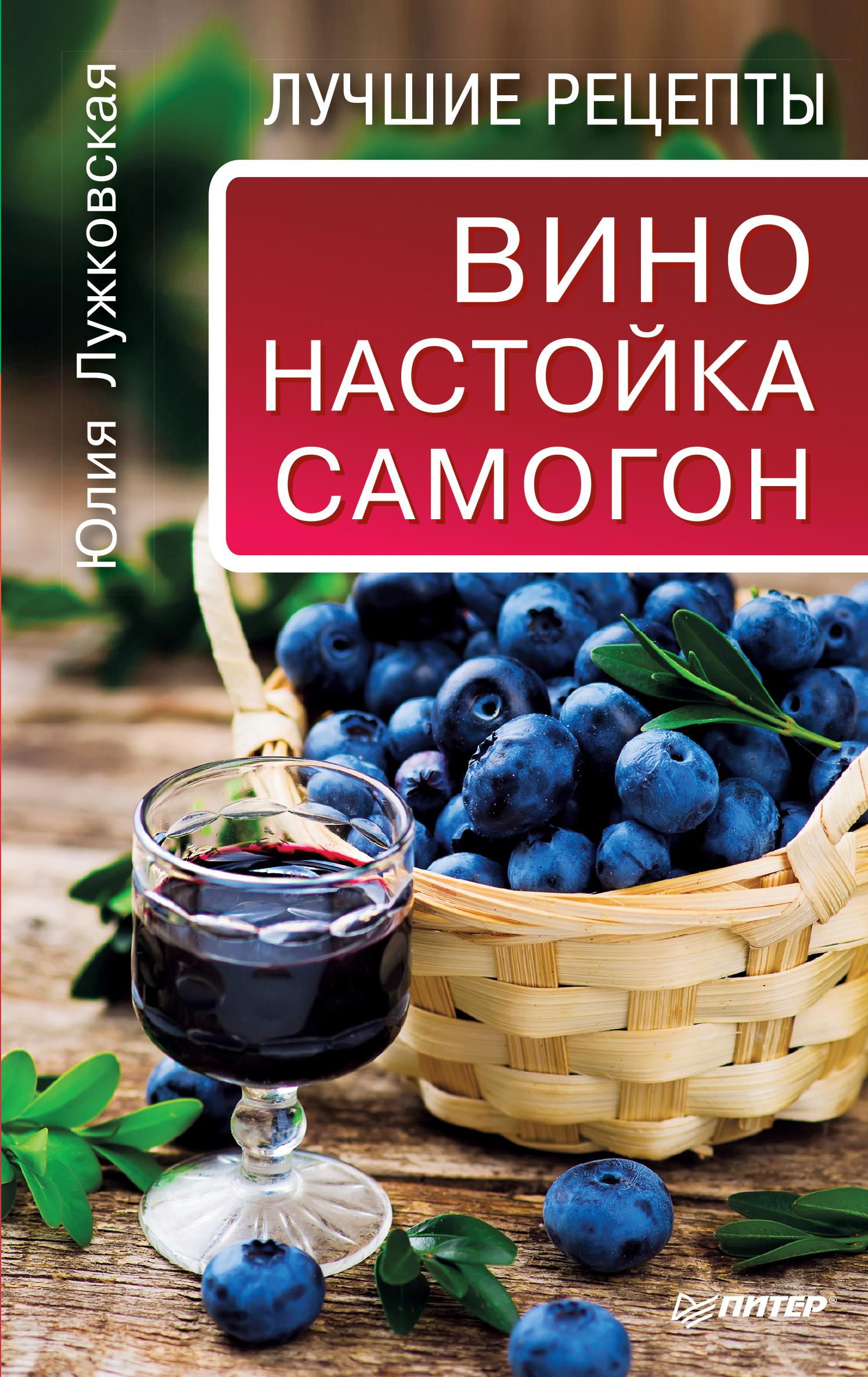 Вино, настойка, самогон. Лучшие рецепты