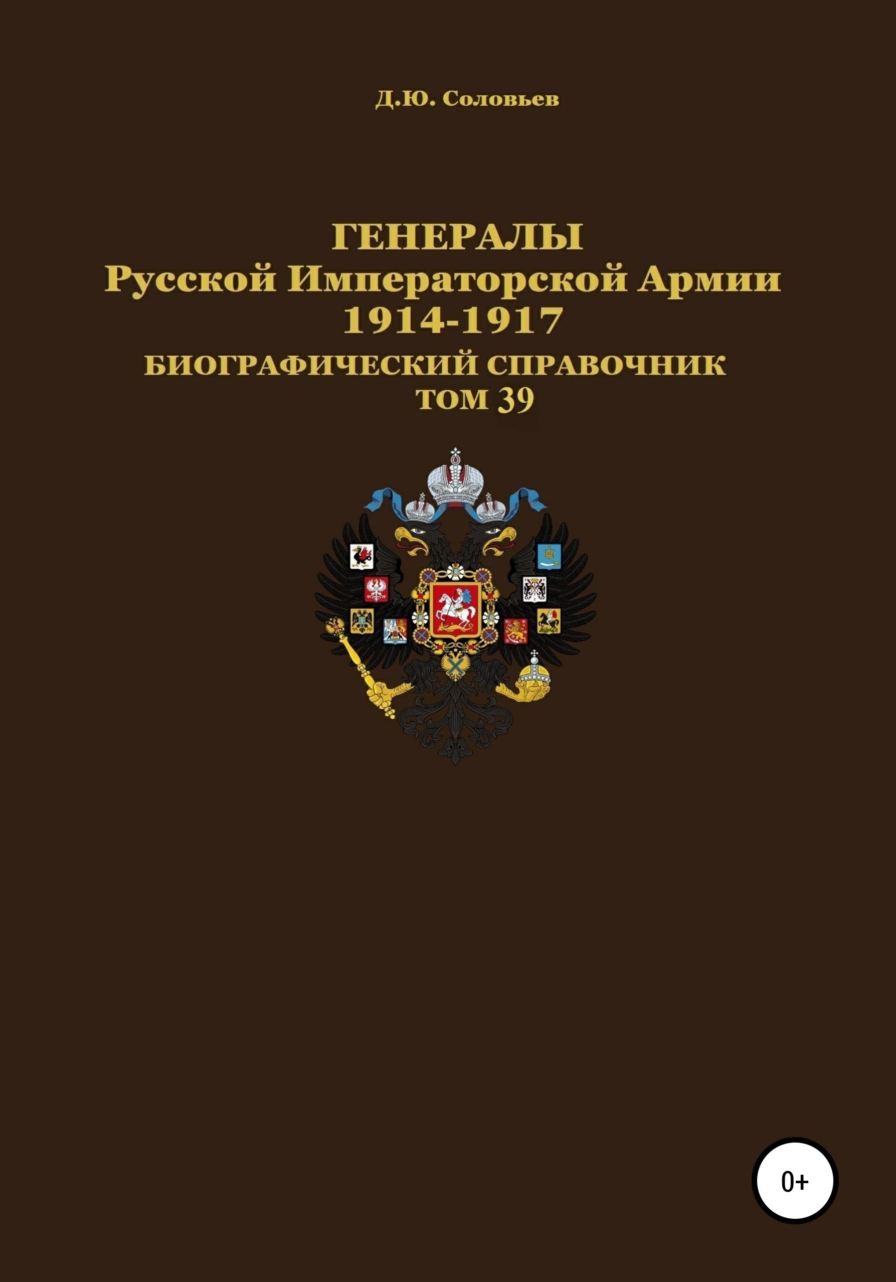 Генералы Русской Императорской Армии 1914–1917 гг. Том 39
