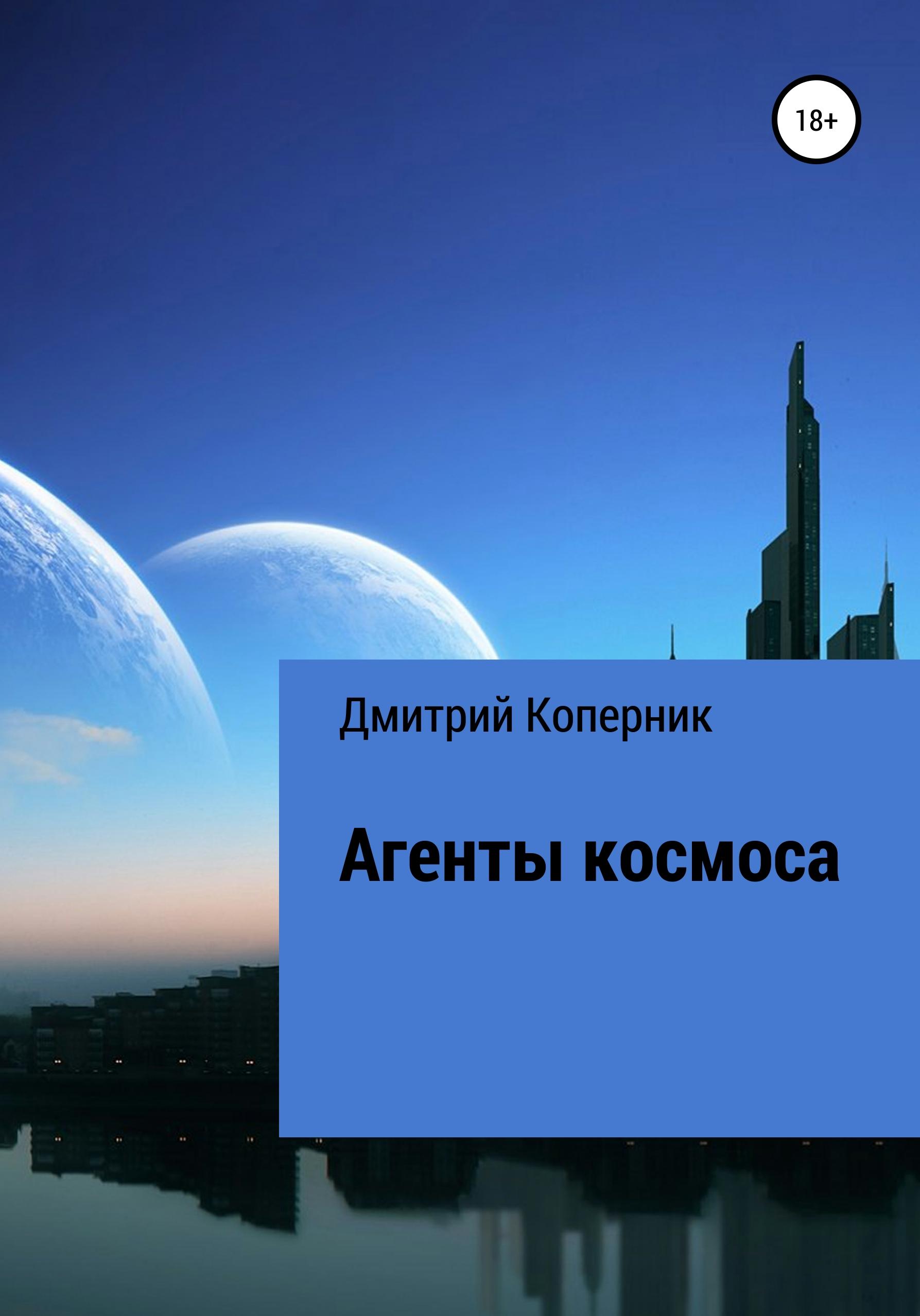 Цикл: агенты космоса. Никто не вернется домой