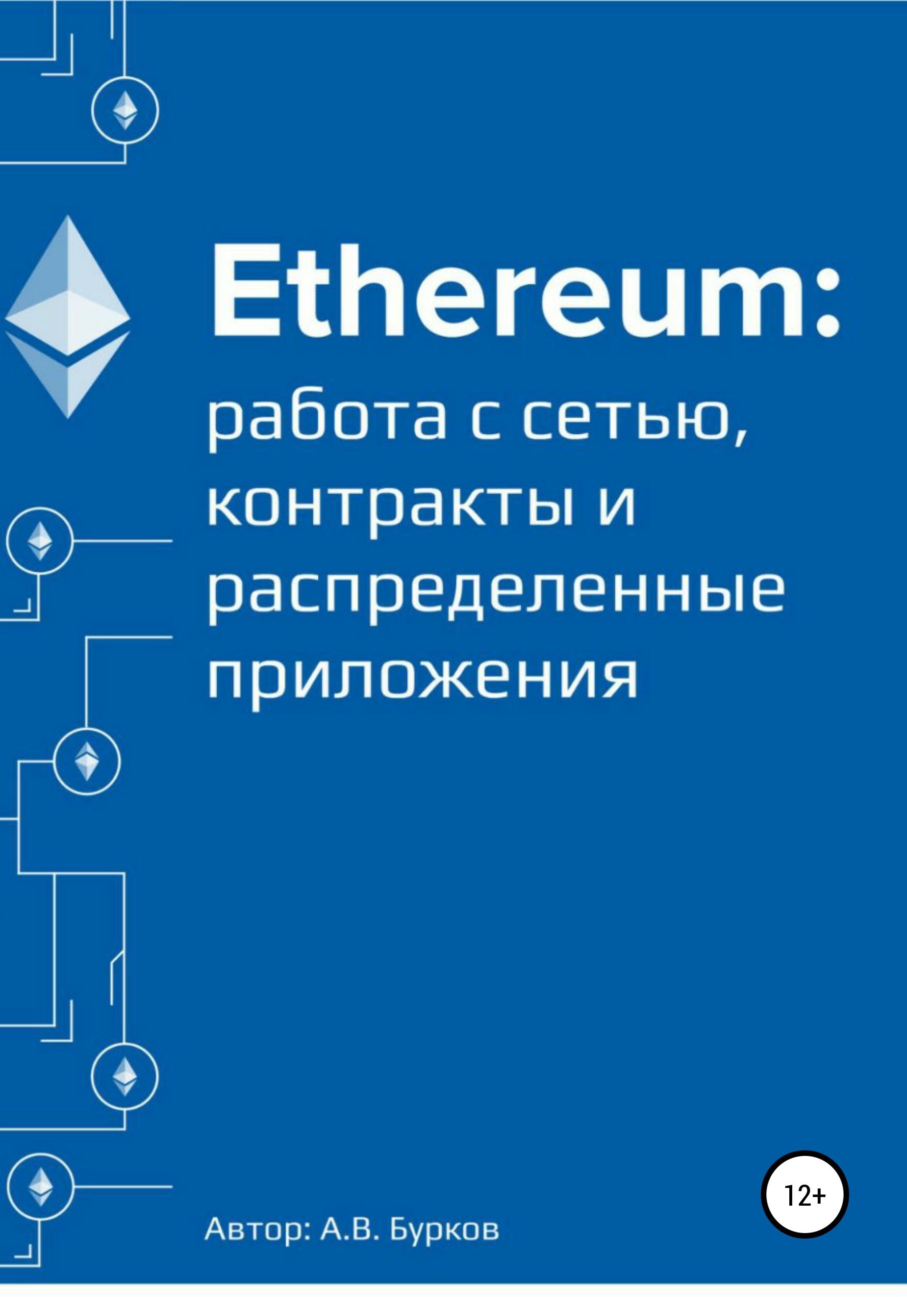 Ethereum: работа с сетью, смарт-контракты и распределенные приложения
