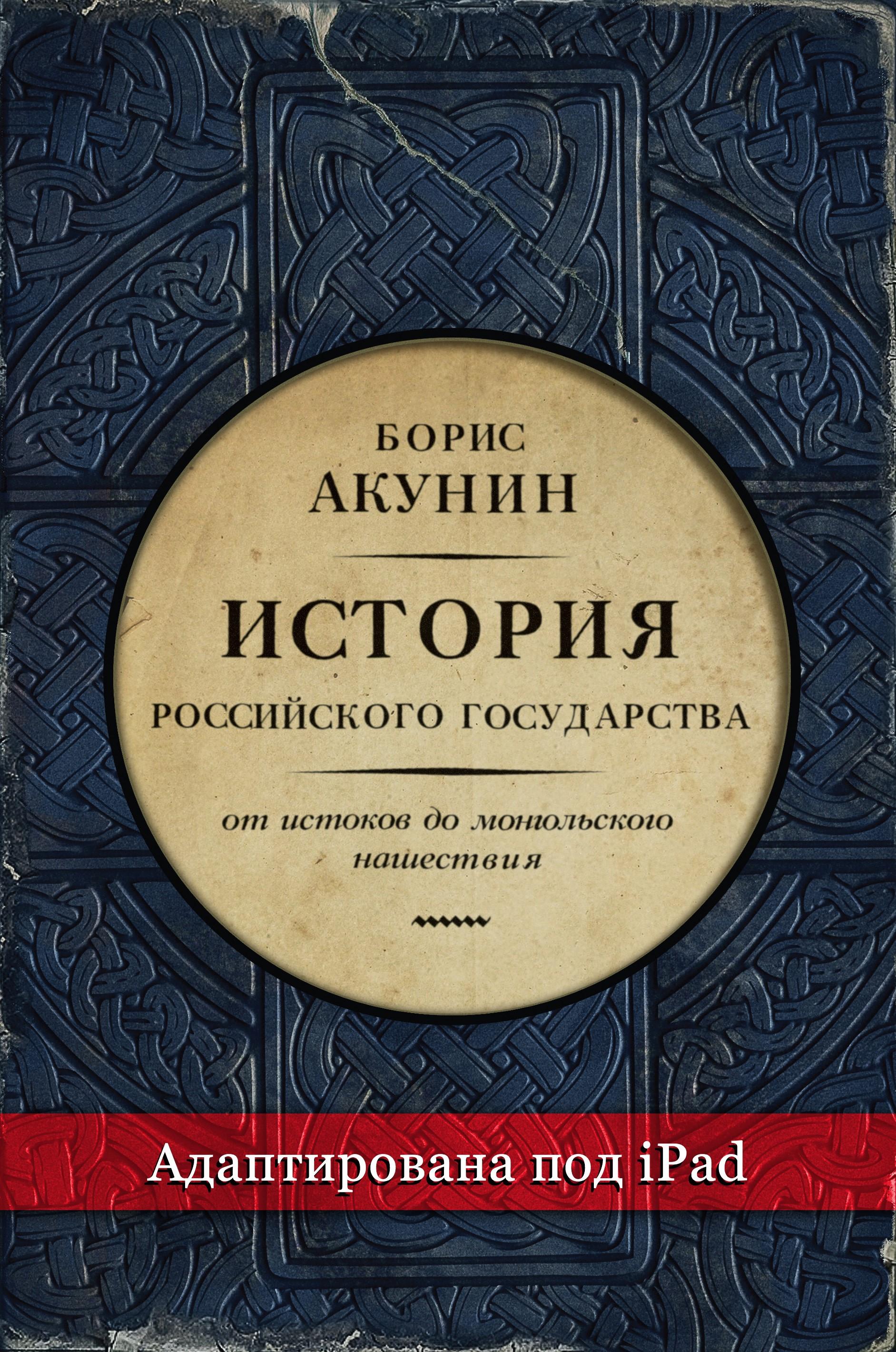 Часть Европы. История Российского государства. От истоков до монгольского нашествия (адаптирована под iPad)