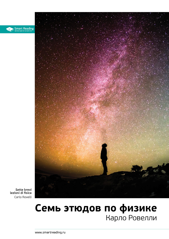 Ключевые идеи книги: Семь этюдов по физике. Карло Ровелли