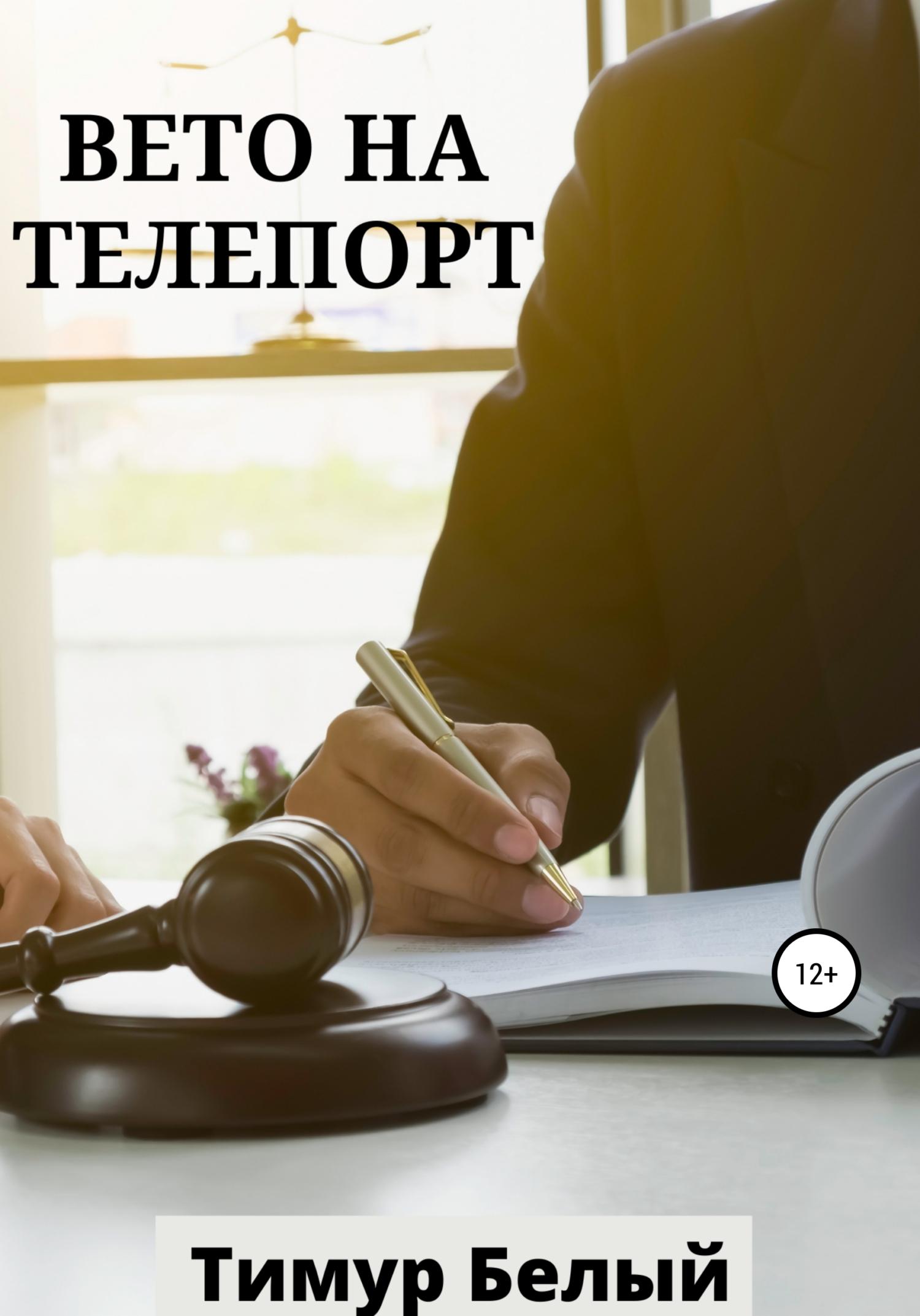Вето на телепорт