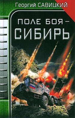 Поле боя – Сибирь