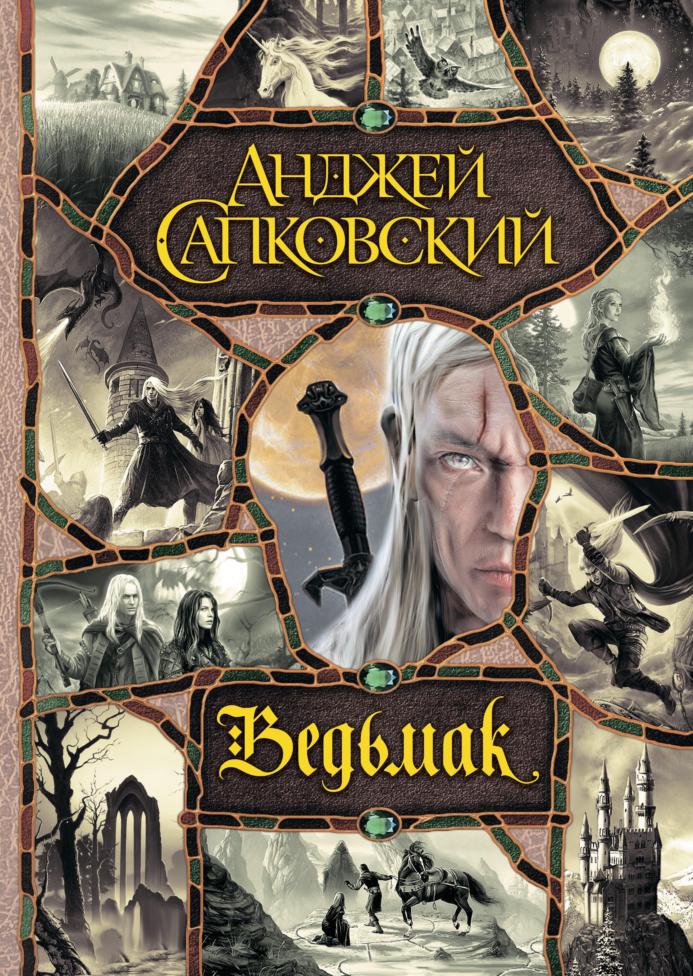 Ведьмак (сборник)