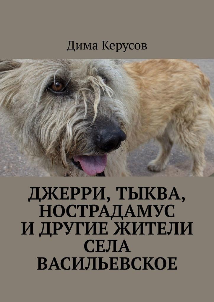 Джерри, Тыква, Нострадамус идругие жители села Васильевское