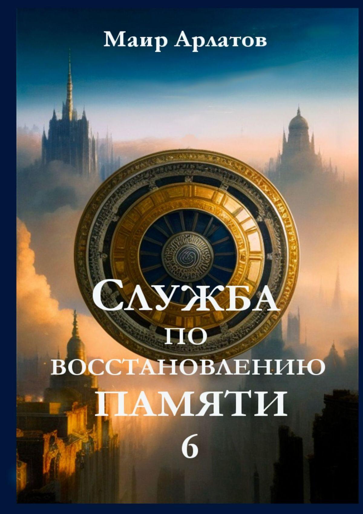 Служба поВосстановлению Памяти. Книга шестая