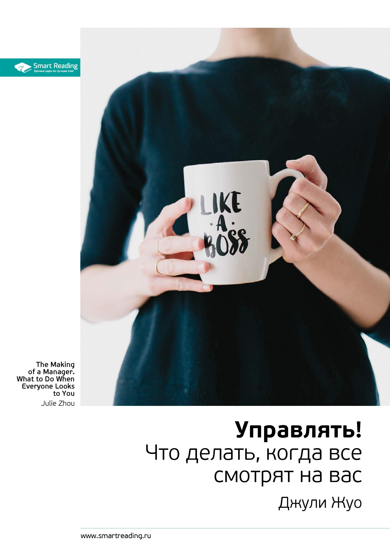 Ключевые идеи книги: Управлять! Что делать, когда все смотрят на вас. Джули Жуо