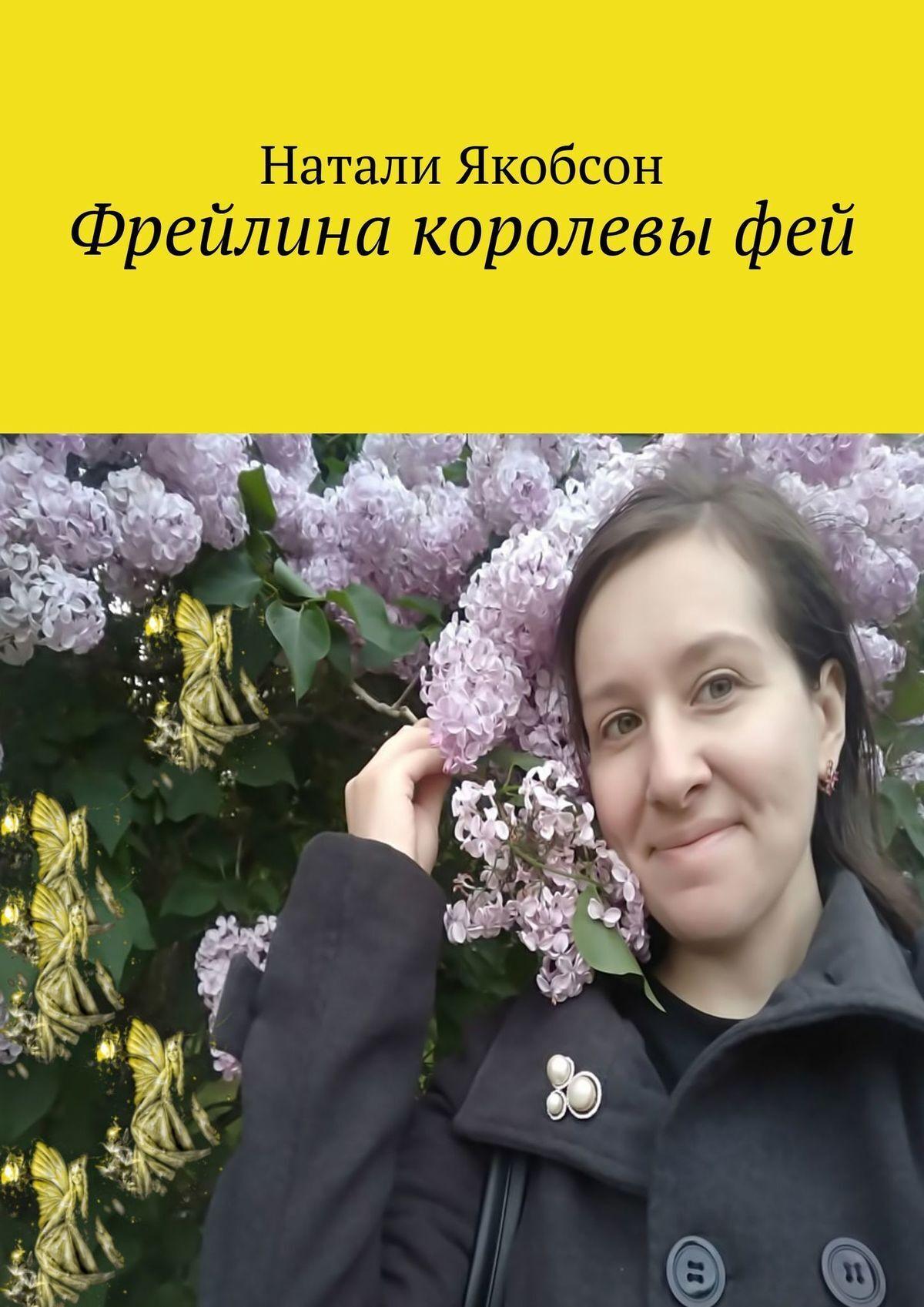 Фрейлина королевыфей