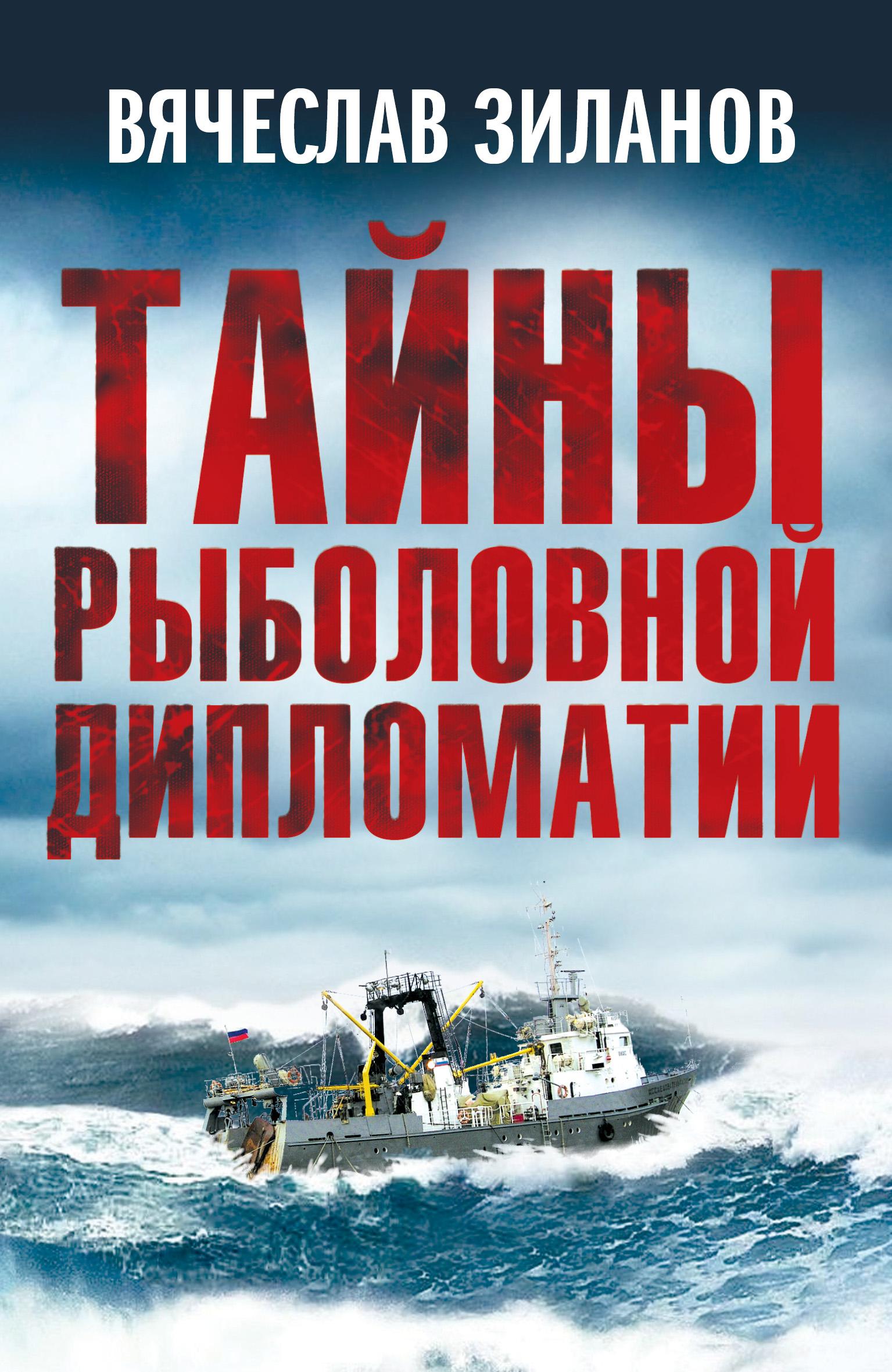 Тайны рыболовной дипломатии