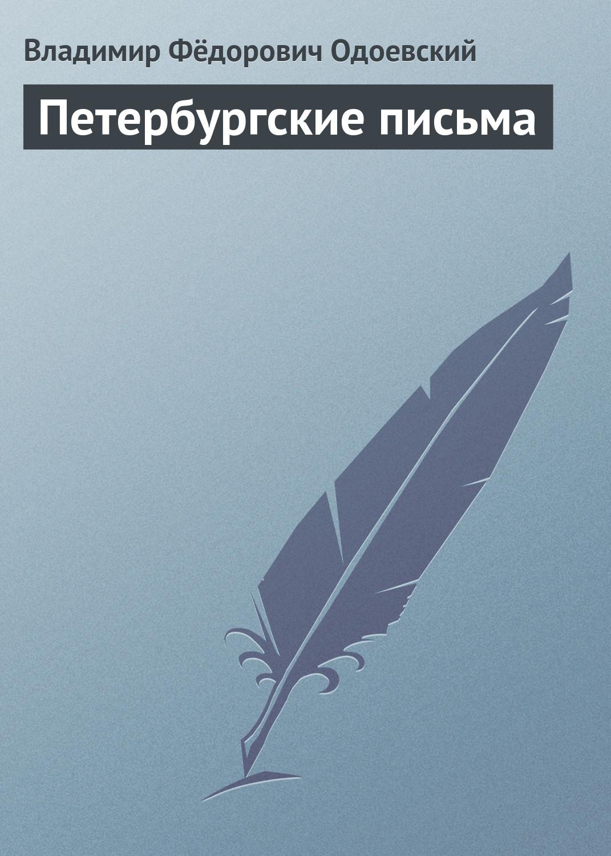 Петербургские письма