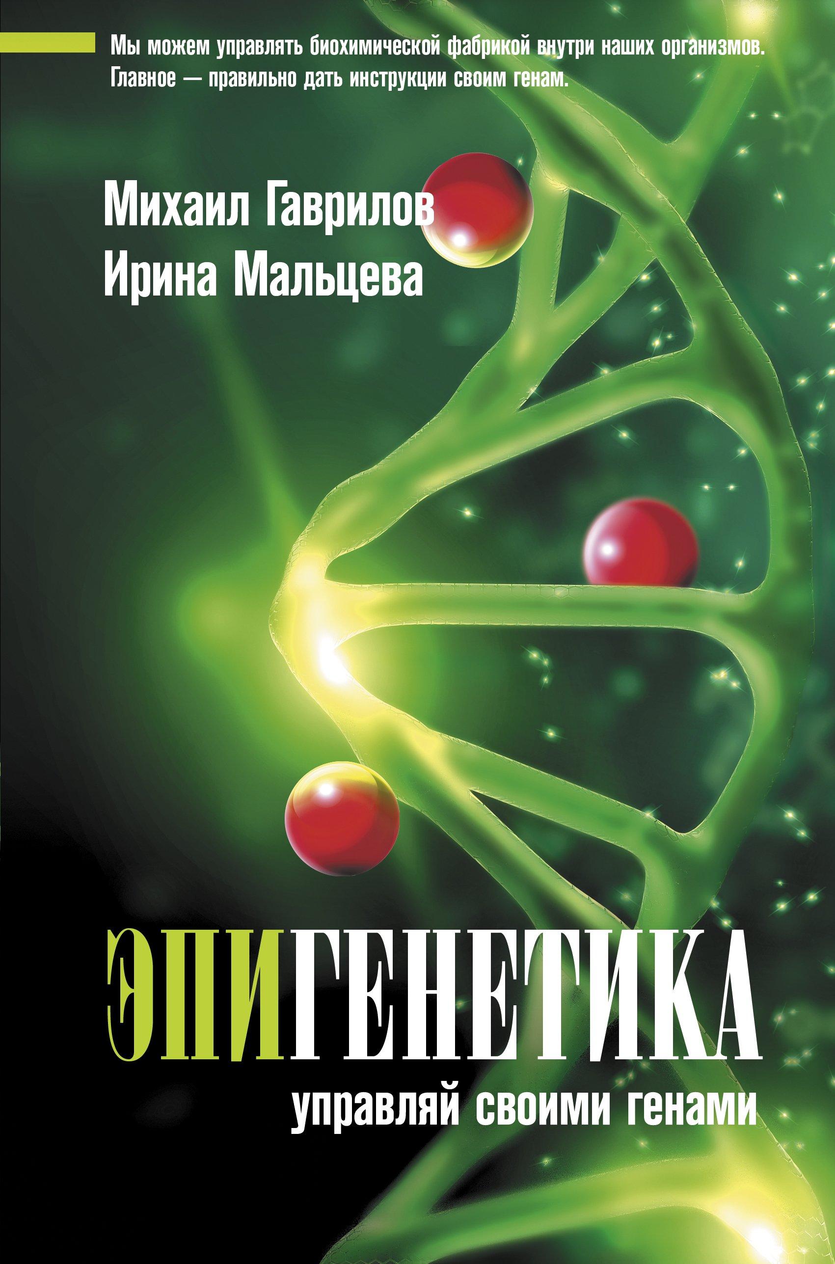 Эпигенетика. Управляй своими генами