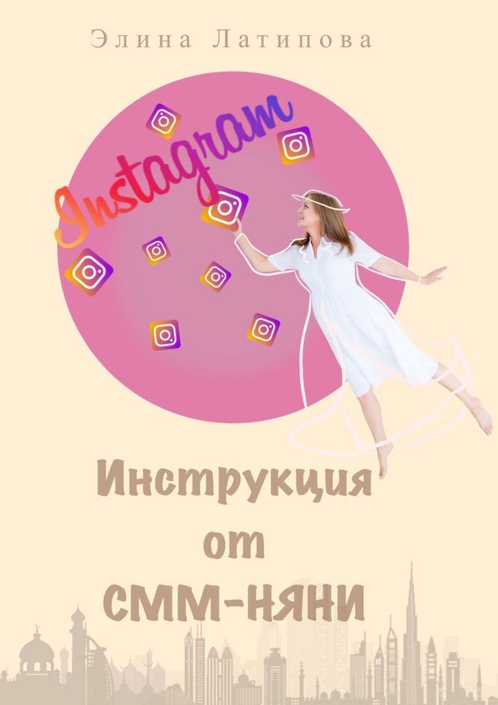 Instagram: инструкция отCММ-Няни