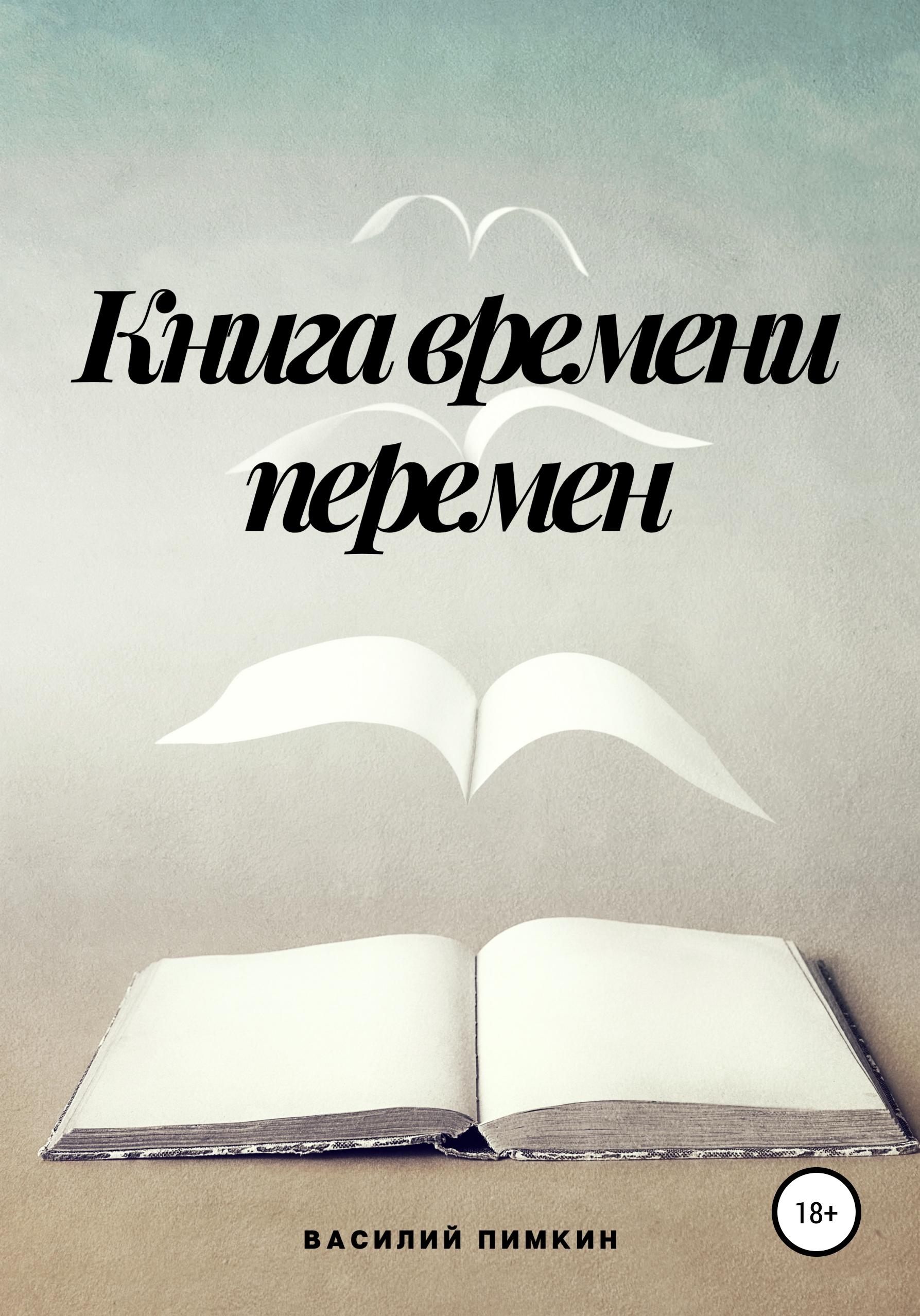 Книга времени перемен