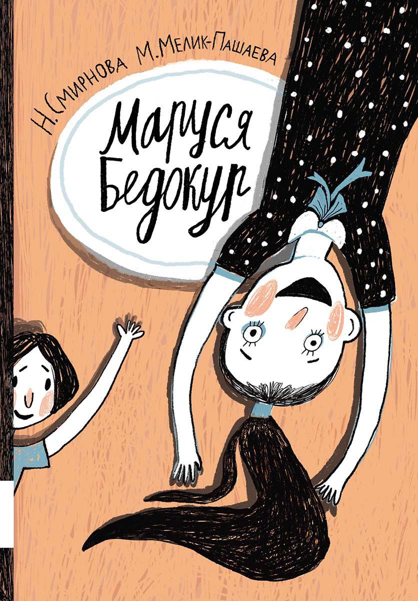 Маруся Бедокур