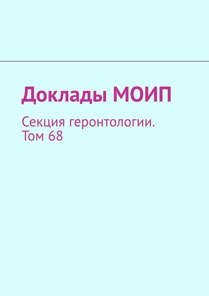 ДокладыМОИП. Секция геронтологии. Том 68
