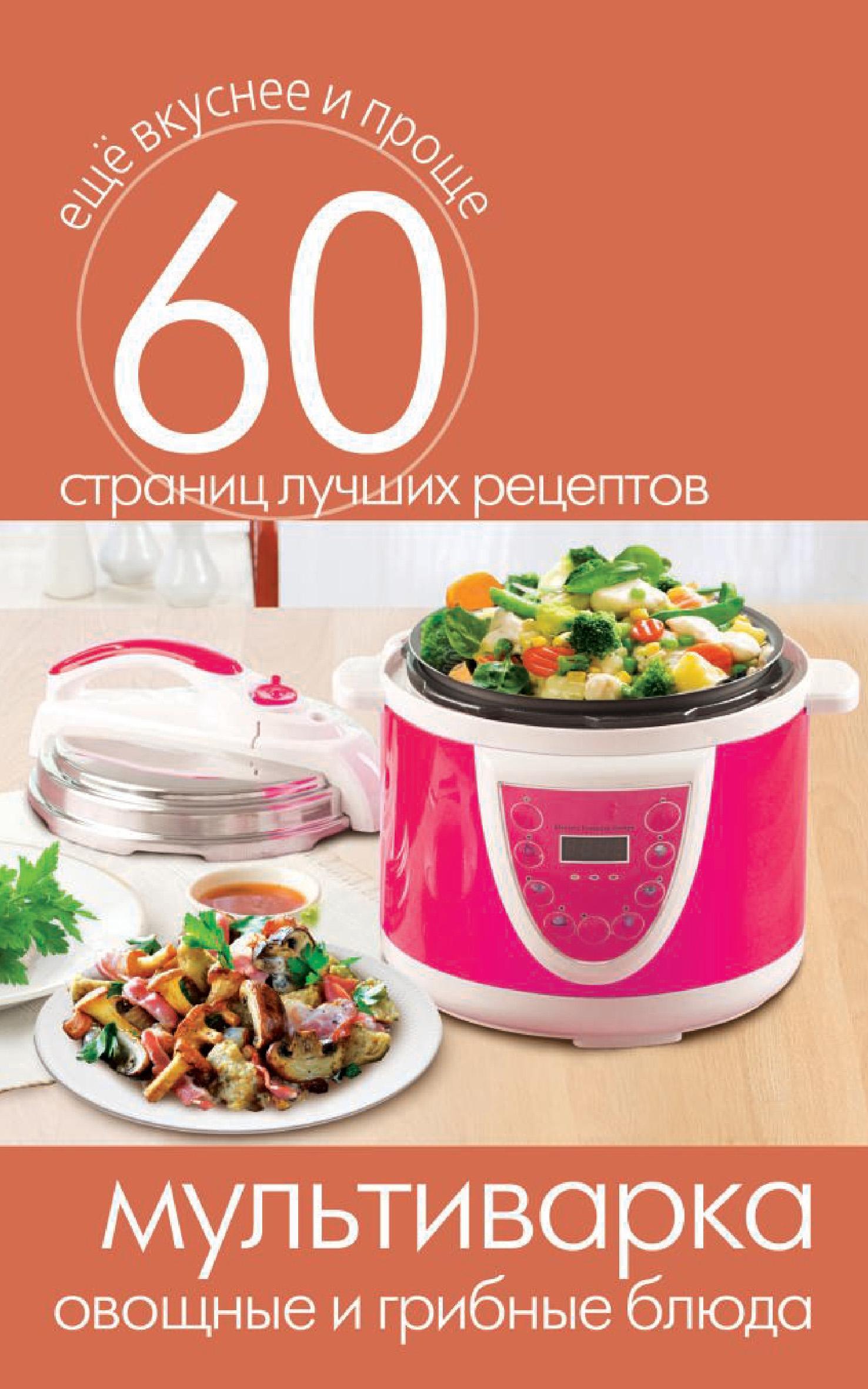 Мультиварка. Овощные и грибные блюда