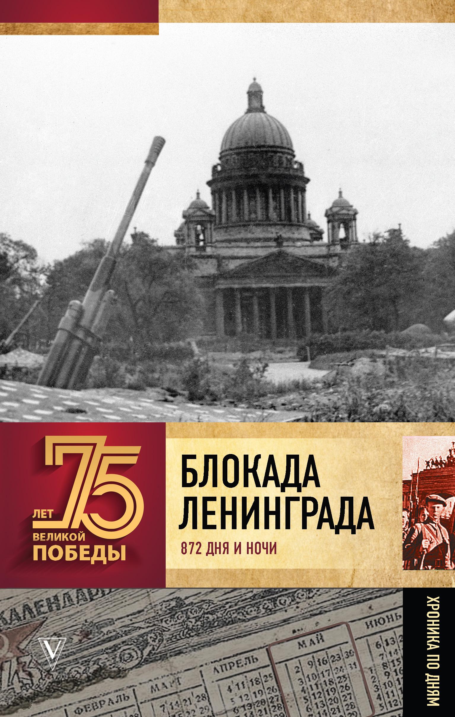 Блокада Ленинграда. 872 дня и ночи. Полная хроника