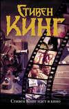 Стивен Кинг идет в кино (сборник)