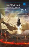 Настоящая фантастика – 2017