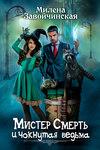Мистер Смерть и чокнутая ведьма