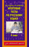 Итоговые тесты по русскому языку.4класс