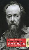 «Красное Колесо» Александра Солженицына. Опыт прочтения