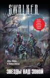 S.W.A.L.K.E.R. Звезды над Зоной (сборник)