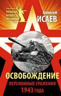 Освобождение. Переломные сражения 1943 года